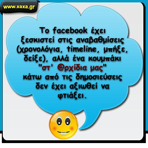 Αναβαθμίσεις στο facebook