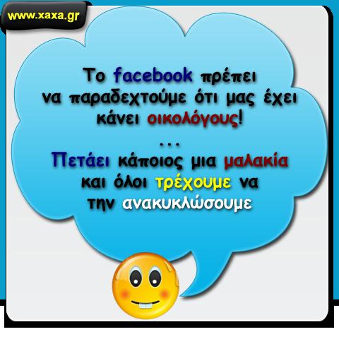 Facebook και οικολογία ...