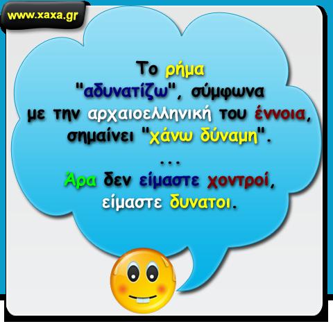 Τα αρχαία Ελληνικά ... λένε την αλήθεια !!!