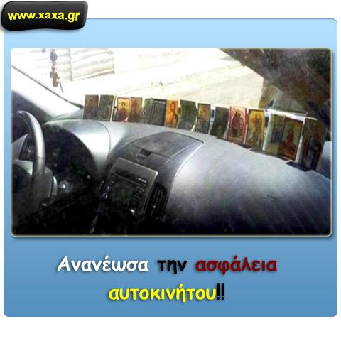Ανανέωσα την ασφάλεια αυτοκινήτου!