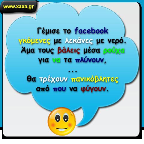 Facebook και λεκάνες με νερό ...