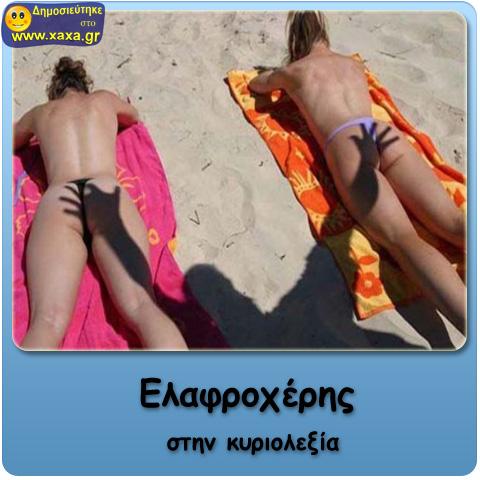 Να προσέχεται στην παραλία ...