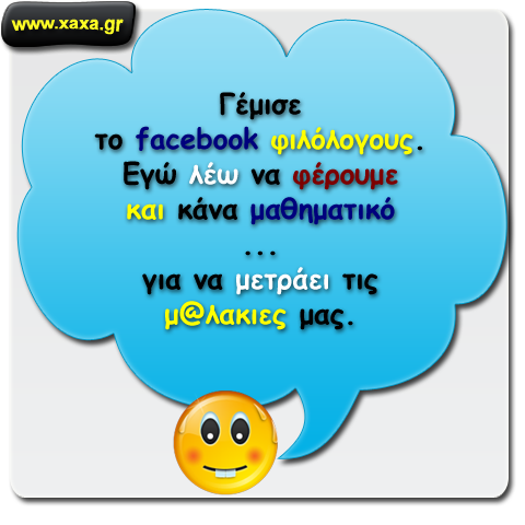 facebook και φιλόλογοι ...