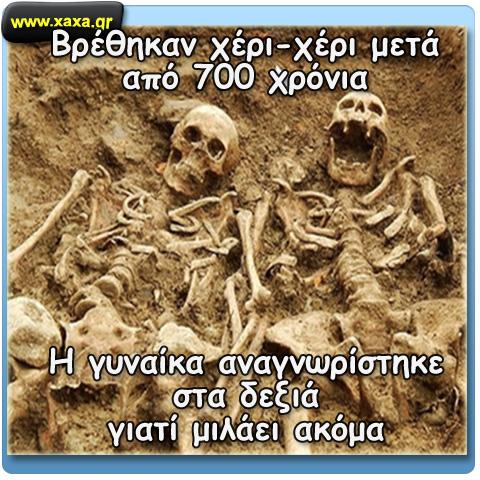 Βρέθηκαν χέρι-χέρι μετά από 700 χρόνια ...
