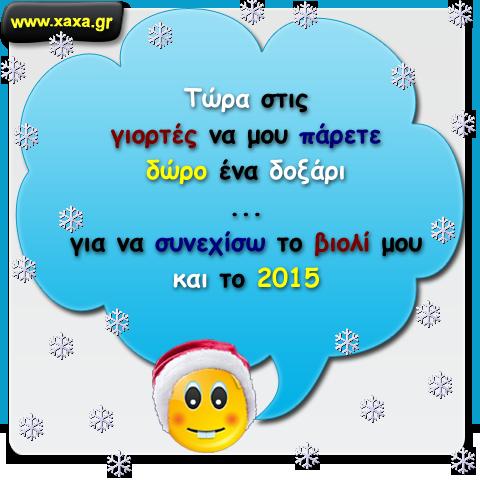 Δώρο για το νέο έτος ...