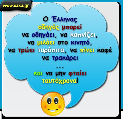 Έλληνας οδηγός ...