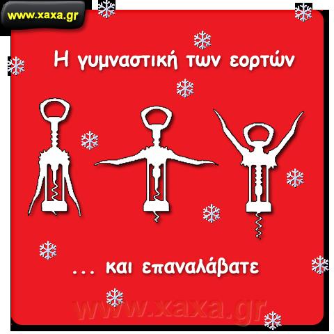 Καθημερινή άσκηση για τις μέρες εορτών ...
