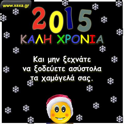 Ευτυχισμένο το νέο έτος ...