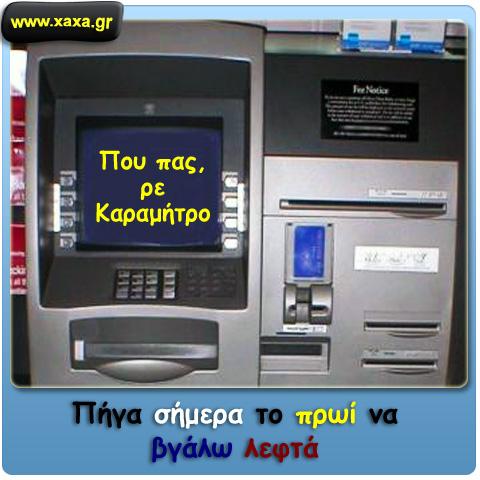 Στο ΑΤΜ για λεφτά ...