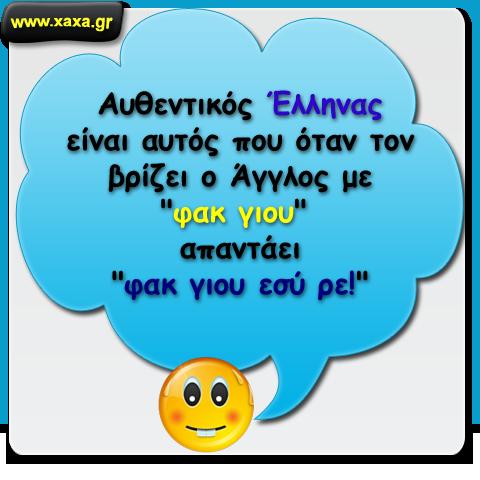 Αυθεντικός Έλληνας ...