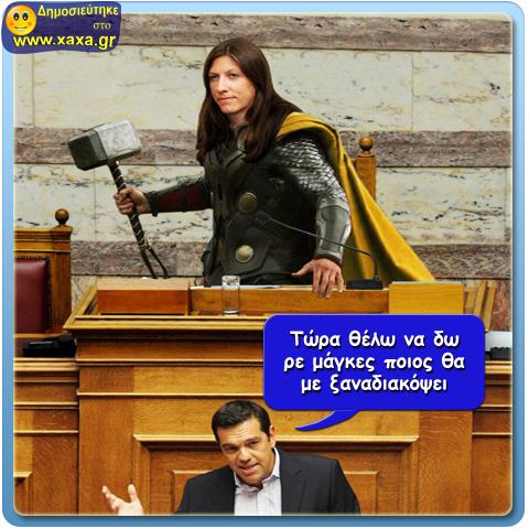 Νέος Πρόεδρος Βουλής ...