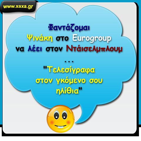 Ψινάκης στο Eurogroup ...