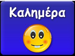 kalimera-small