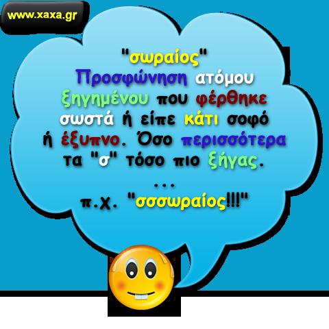 Μαθαίνω να μιλάω σωστά Ελληνικά  Νο6