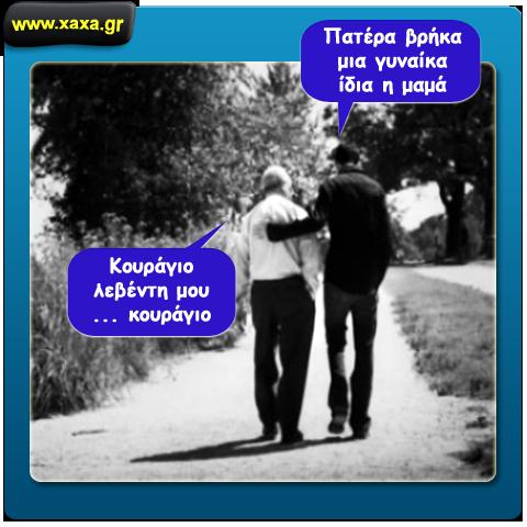 Πατέρας και γιος ...