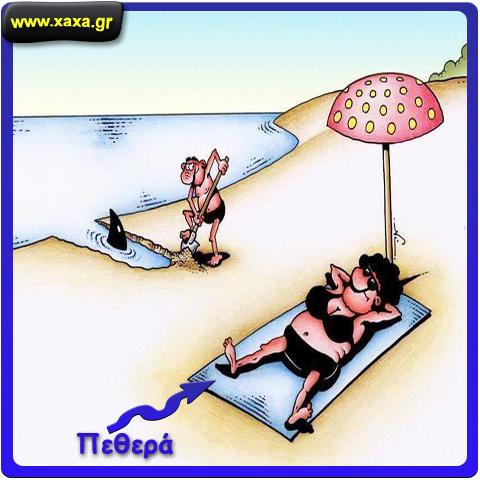 Με την πεθερά στην παραλία ...