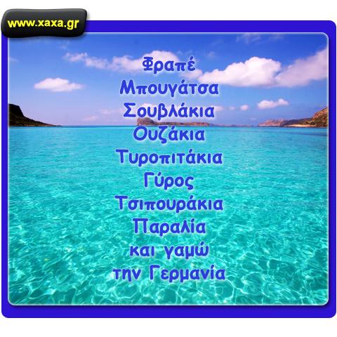 Αχ Ελλάδα μου γλυκιά ...