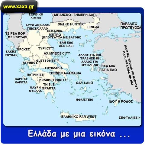 Ελλάδα με μια εικόνα ...