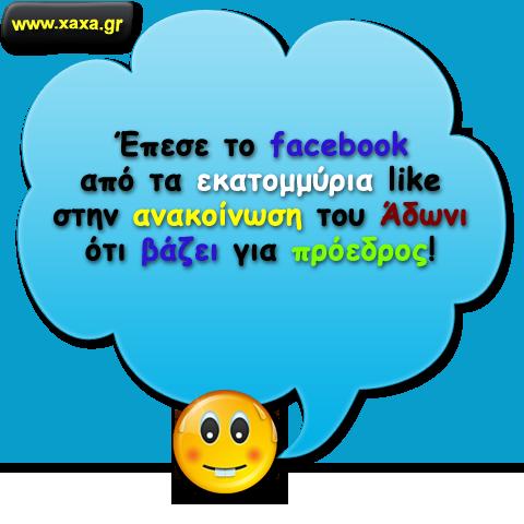 Έπεσε το facebook ...!!!