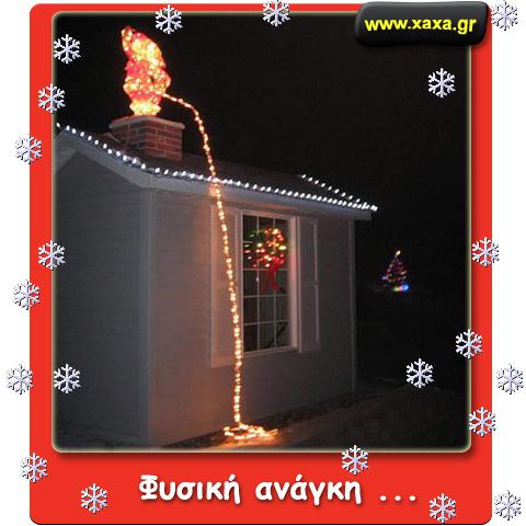 Χριστουγεννιάτικο στόλισμα ...