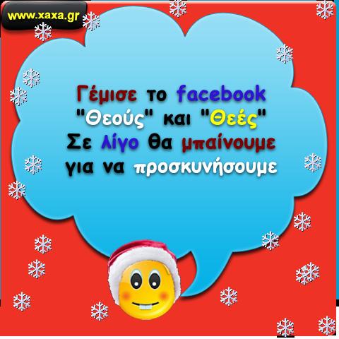 Γέμισε το facebook ...