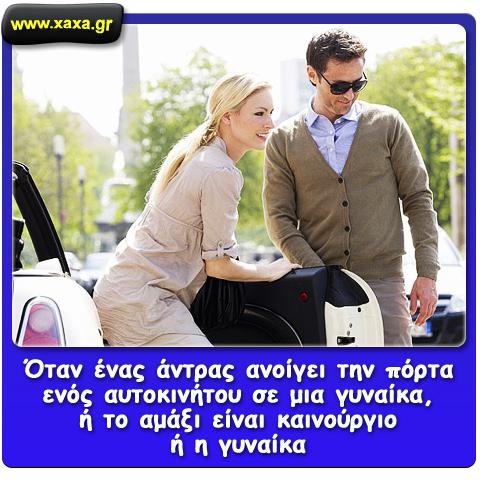 Άνδρας , αμάξι και γυναίκα ...