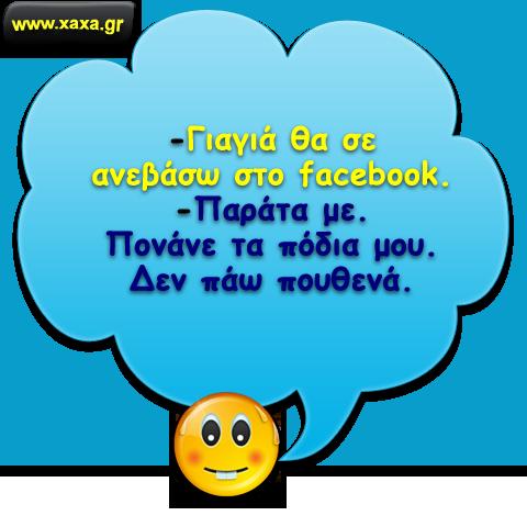 Γιαγιά και facebook ...